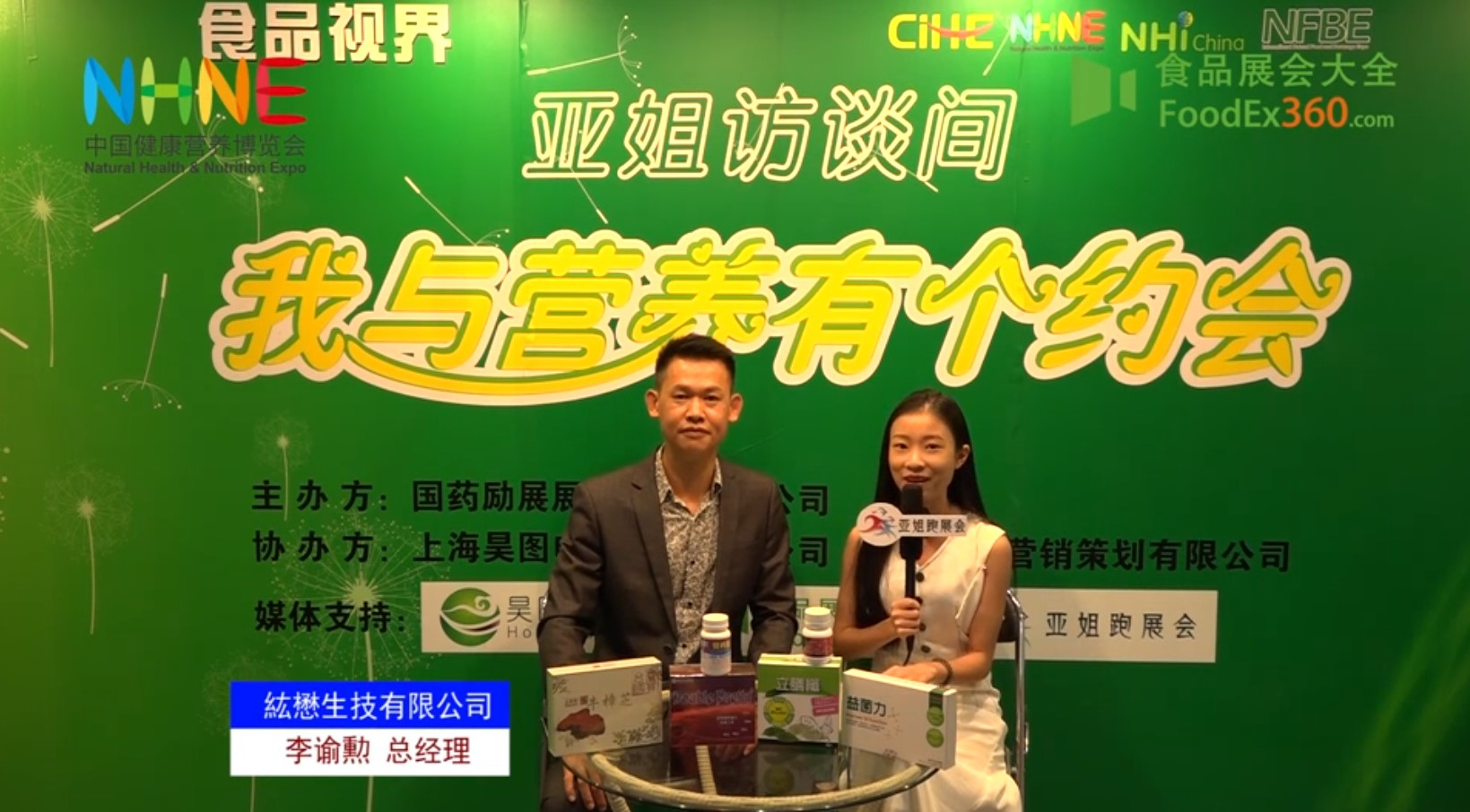 China Health and Nutrition Expo-I have a date with nutrition