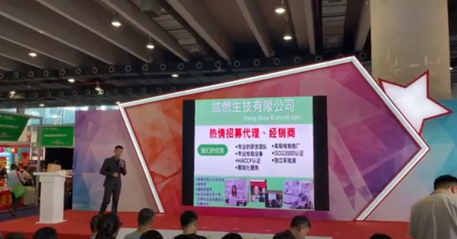 Health Food and Biotechnology Industry The 80th Autumn Guangzhou Health and Nutrition Expo