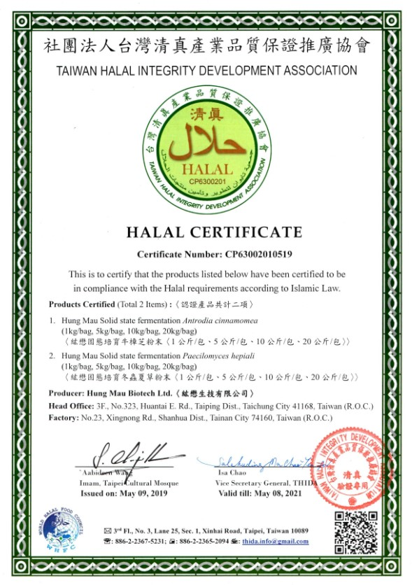 HALAL certification of Antrodia cinnamomea