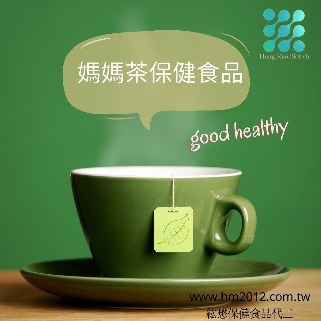 媽媽茶保健食品代工